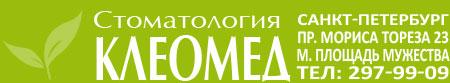 """ООО """"Клеомед"""""""