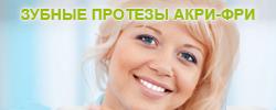 Зубные протезы Акри-фри