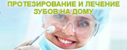 Протезирование и лечение зубов на дому