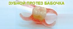 Зубной протез бабочка