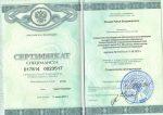Сертификат Бендер Р.В.